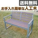 旭興進 人工木ガーデンベンチ AKJB-1260(BR) ガーデンファニチャー ガーデンチェア 人工木チェア 人工木ベンチ 木製チェア 木製ベンチ 【送料無料】