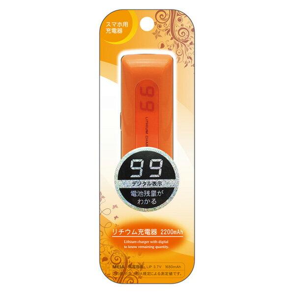 トップランド(TOPLAND) スマートフォン用リチウム充電器 2200mAh M4208-OR オレンジ モバイルバッテリー 携帯充電器 USBケーブル 急速 スマホ