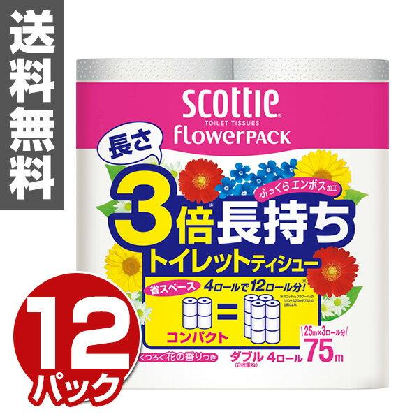日本製紙クレシア スコッティ トイレットペーパー フラワーパック 3倍長持ち 4ロール(ダブル)4ロール×12(48ロール) 22730 3倍巻 トイレ用品 日用品 【送料無料】