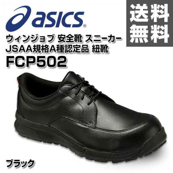 アシックス(ASICS) ウィンジョブ 安全靴 スニーカー JSAA規格A種認定品サイズ22.5-30cm 紐靴 FCP502 (90) ブラック 安全シューズ セーフティシューズ セーフティーシューズ 作業靴 【送料無料】