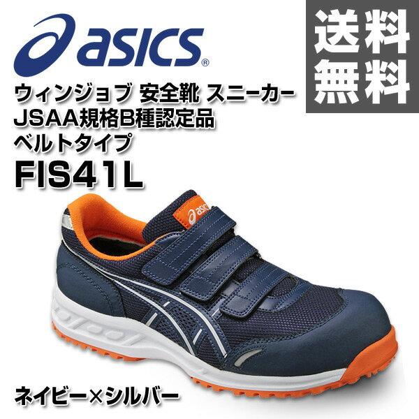アシックス(ASICS) ウィンジョブ 安全靴 スニーカー JSAA規格B種認定品サイズ22.5-30cm ベルトタイプ FIS41L (5093) ネイビー×シルバー 安全シューズ セーフティシューズ セーフティーシューズ 【送料無料】