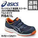 アシックス(ASICS) ウィンジョブ 安全靴 スニーカー JSAA規格B種認定品サイズ22.5-30cm ベルトタイプ FIS41L (5093) ネイビー×...
