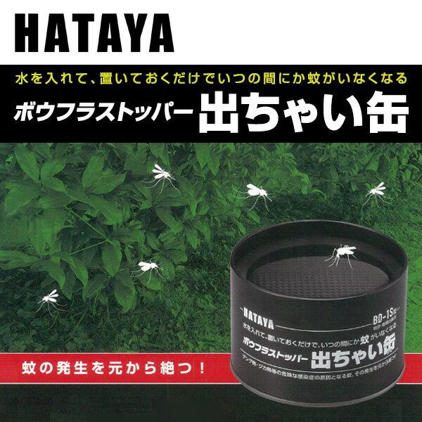 ハタヤ(HATAYA) ボウフラストッパー 出ちゃい缶 BD-1S 蚊 除虫 駆除 ぼうふら ボウフラ 殺虫 デング熱 ジカ熱 捕獲器 誘引器 虫よけ 虫除け