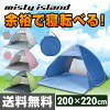 Misty Island OneTouch sun shade UV (three for long & wide) OBT-5SUV (LBL) light blue pop up tent snorkeled one touch tent awning mount /YAMAZEN goodness and yamazen