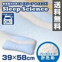 【5%OFF】 東京西川(西川産業) 洗える枕 58×39cm スリープサイエンス かため M 枕 西川 まくら ウォッシャブル枕 パ…