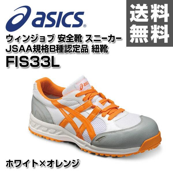 アシックス(ASICS) ウィンジョブ 安全靴 スニーカー JSAA規格B種認定品サイズ22.5-30cm 紐靴 FIS33L 安全シューズ セーフティシューズ セーフティーシューズ 【送料無料】