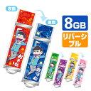 日東(NITTO) おそ松さん USBメモリー (8GB) OSOUSB 【おそ松&カラ松】【チョロ松&一松】【十四松&トド松】 おそま…
