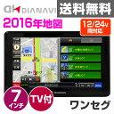 エンプレイス(nplace) DIANAVI(ディアナビ) カーナビ 7インチ ポータブル ワンセグチューナー【2016年度マップ】 12V/24V車対応 DT...
