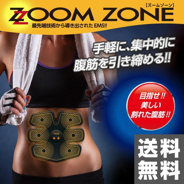 優文 EMSマシン 「ZOOM ZONE(ズームゾーン)」 EMS 腹筋 筋トレ ダイエット トレーニング お腹 おなか 【送料無料】