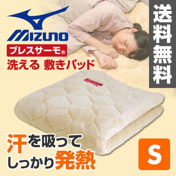 ミズノ(MIZUNO) ブレスサーモ 洗える 敷きパッド シングル C2JL660348100 ベージュ 敷きパット ベッド 寝具 保温 消臭 防寒 あったか敷きパッド 暖か 温か ベッドパッド 【送料無料】