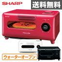 シャープ(SHARP) ウォーターオーブン専用機 (HEALSIO)ヘルシオグリエ AX-H1 ウォーターオーブン 水 過熱水蒸気 トースター トースト パン ...