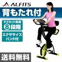 アルインコ(ALINCO) コンフォートバイクII AFB4309G クロスバイク エクササイズバイク フィットネスバイク 【送料無料】