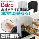 伸晃 ベルカ(Belca) ベラスコート コンパクト レンジガード4枚パネル RGC-W ホワイト/ブラック 油汚れ 油はね防止 シ…