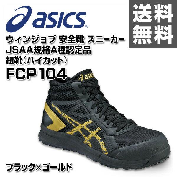 アシックス(ASICS) ウィンジョブ 安全靴 スニーカー JSAA規格A種認定品サイズ22.5-30cm 紐靴 (ハイカット) FCP104 (9094) ブラック×ゴールド 安全シューズ セーフティシューズ セーフティーシューズ 作業靴 【送料無料】