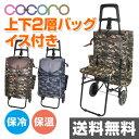 COCORO(ココロ) ショッピングカート 折りたたみ (保冷保温機能) キャリー 軽量 迷彩イス付き バッグ2層式 撥水加工 59…