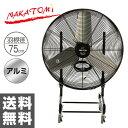 ナカトミ(NAKATOMI) 産業用送風機 75cm ビッグファン キャスター付き FBF-75V 扇風機 送風機 大型 ファン サーキュレ…