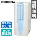 コロナ(CORONA) 冷風・衣類乾燥除湿機 どこでもクーラー (木造11畳・鉄筋23畳まで)布製排熱ダクト付き CDM-1017(AS) …