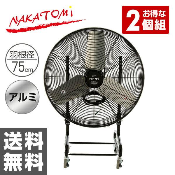 ナカトミ(NAKATOMI) 産業用送風機 75cm ビッグファン キャスター付き 2個組 FBF-75V*2 扇風機 送風機 大型 ファン サーキュレーター 循環用 工業扇 工場扇 2個セット 【送料無料】