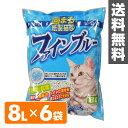 常陸化工 【日本製】 紙製猫砂 ファインブルー (トイレに流せる 色がかわる 固まる)(8L×6袋) 猫砂 ネコ砂 ねこ砂 猫…