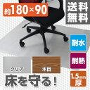チェアマット 180×90cm 1.5mm厚 CFM-180 クリア/木目調 クリアマット 椅子マット デスクチェアマット キズ防止 フロアマット 保護マット ...