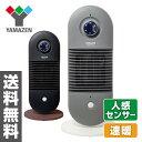 人感センサー付き セラミックヒーター (1200W) DSF-N12 人感センサー機能付きセラミックヒーター 電気ヒーター 暖房機…