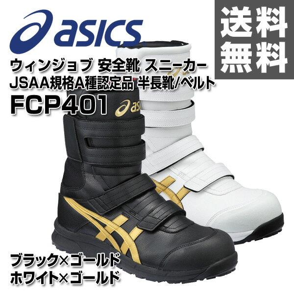 アシックス(ASICS) ウィンジョブ 安全靴 スニーカー JSAA規格A種認定品 サイズ24.5-28.0cm 半長靴/ベルト FCP401 安全靴 安全シューズ セーフティシューズ セーフティーシューズ 【送料無料】