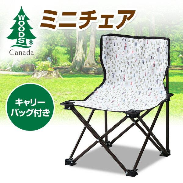 WOODS(ウッズ) ミニチェア P-MINI(WAM) レジャーチェア 折りたたみ椅子 折りたたみチェア BBQ キャンプ アウトドア キャンプ用品 【送料無料】