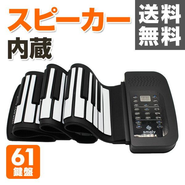 スマリー(SMALY) ロールアップピアノ 電子ピアノ 61鍵盤 持ち運び (スピーカー内蔵) SMALY-PIANO-61 ピアノ 練習 楽器 音楽 演奏 携帯式 スピーカー内蔵 電子ピアノ トレーニング キッズ 子供 【送料無料】