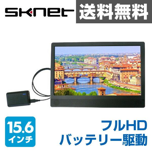 エスケイネット(SKnet) 15.6型フルHD液晶モニター モバイルバッテリー用ケーブルセット※モバイルバッテリーは同梱されておりません SK-HDM15MC ディスプレイ モニター 液晶ディスプレイ 【送料無料】