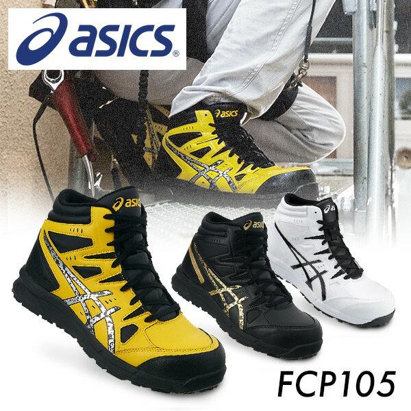 アシックス(ASICS) 安全靴 スニーカー ウィンジョブ JSAA規格A種認定品 FCP105 紐靴タイプ ハイカット 作業靴 ワーキングシューズ 安全シューズ セーフティシューズ 【送料無料】
