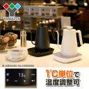 電気ケトル ケトル 0.8L おしゃれ(温度設定機能/保温機能/空焚き防止機能) YKG-C800(B) ケトル 800mL 湯沸かし器 おし…