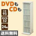 CDラック DVDラック (幅24 高さ90) SCDT-2490G(WH) ホワイト【送料無料】 山善/YAMAZEN/ヤマゼン 0317P