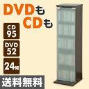CDラック DVDラック (幅24 高さ90) SCDT-2490G(DBR) ダークブラウン【送料無料】 山善/YAMAZEN/ヤマゼン 0516P
