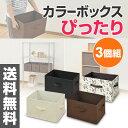インナーボックス カラーボックス用 3個組収納ボックス ケース ボックス 収納 おもちゃ箱 YTCF3P【送料無料】 山善/YA…