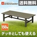 ガーデンマスター アルミワイド縁台(幅150奥行63) AB-156AJS(MG) 【送料無料】 山善/YAMAZEN/ヤマゼン
