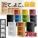カラーボックス 3段/2個組 収納ラック 収納ボックスGCB-3*2【送料無料】 山善/YAMAZEN/ヤマゼン