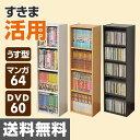コミック CD DVD 収納ラック (幅26 高さ90) CCDCR-2690 カラーボックス すき間ラック すきまラック 隙間ラック CDラッ…