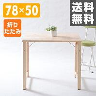 折りたたみ式 パイン材 テーブル 幅78 奥行50 MJT-7850H(NA) ナチュラル