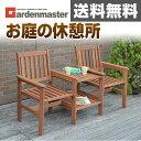 ガーデンマスター ラブチェアガーデンセット MFC-672 ガーデンファニチャー ガーデンチェア ガーデンベンチ 【送料無料】 山善/YAMAZEN/ヤマゼン