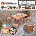 ガーデンマスター バタフライガーデンテーブルセット(5点セット) MFT-8185 ガーデンファニチャーセット ガーデンテーブル ガーデンチェア 【送料無料】 ...