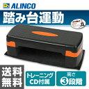 アルインコ(ALINCO) ステップボード 踏み台運動 踏み台昇降 EXG037 【送料無料】