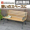 ガーデンマスター スチールベンチ PB-10(NA) ガーデンベンチ パークベンチ ガーデンチェア 【送料無料】 山善/YAMAZEN/ヤマゼン