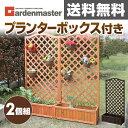 ガーデン マスター プランター ラティス プランターボックス 間仕切り ヤマゼン