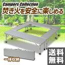 キャンパーズコレクション ファイアープレイステーブル レジャー テーブル バーベキュー アウトドア