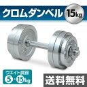 サーキュレート クロムダンベルセット(15kg) SD-15 【送料無料】 山善/YAMAZEN/ヤマゼン
