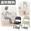 折りたたみチェア YMC-22 折り畳みチェア 折畳 折畳み 椅子 イス いす チェアー 【送料無料】山善/YAMAZEN/ヤマゼン