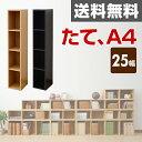 カラーボックス A4 4段 幅25 高さ145 CAB-1425 たてA4 すきま収納 すき間収納 隙間収納 収納ボックス 収納ラック 組み合わせ 積み重ね 壁...