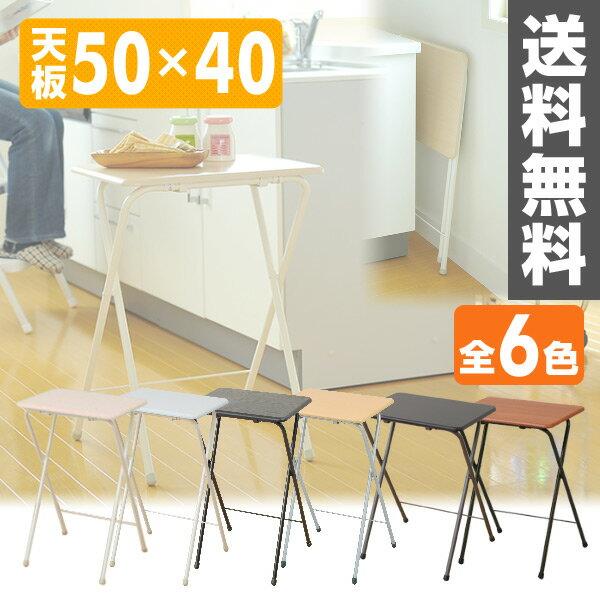 折りたたみテーブル YST-5040H サイドテーブル ミニテーブル 折りたたみ テーブル トレーテーブル 【送料無料】 0811P