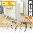 折りたたみテーブル YST-5040H サイドテーブル ミニテーブル 折りたたみ テーブル トレーテーブル 【送料無料】