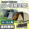 Campers collection promo canopy tent 5 (4-5 people for) CPR-5UV (BE) beige dome tent tarp camping awning sun shade mountain goodness /YAMAZEN and yamazen